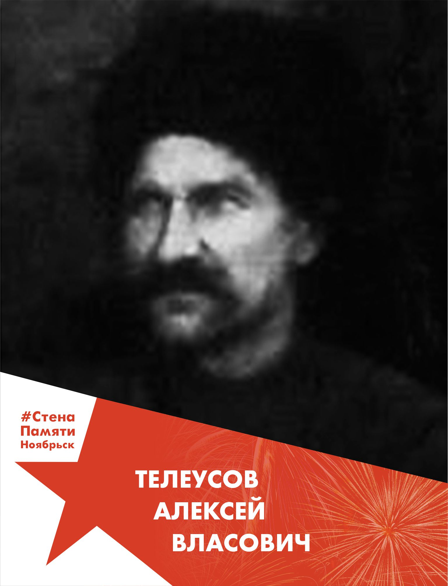 Телеусов Алексей Власович