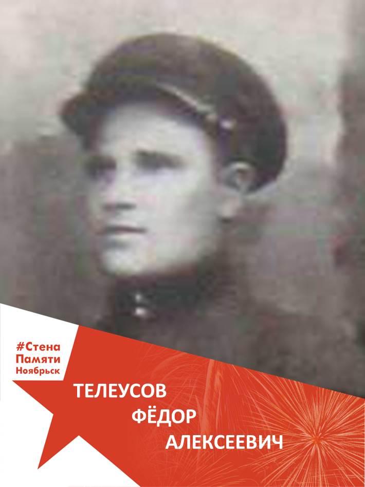 Телеусов Фёдор Алексеевич
