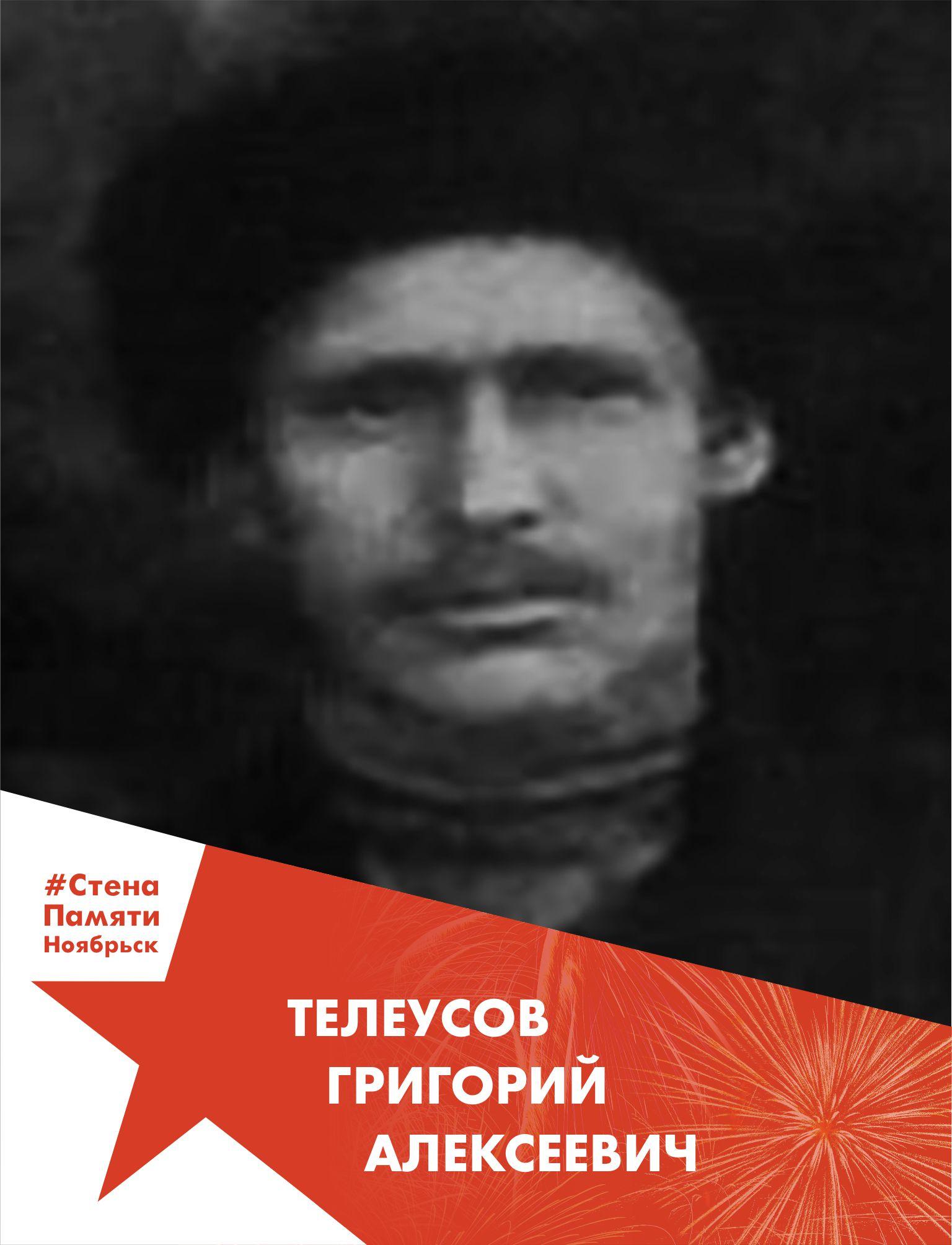 Телеусов Григорий Алексеевич