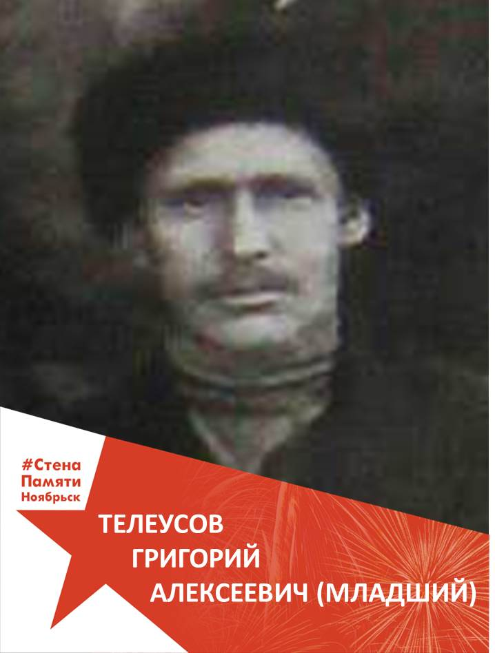 Телеусов Григорий Алексеевич младший