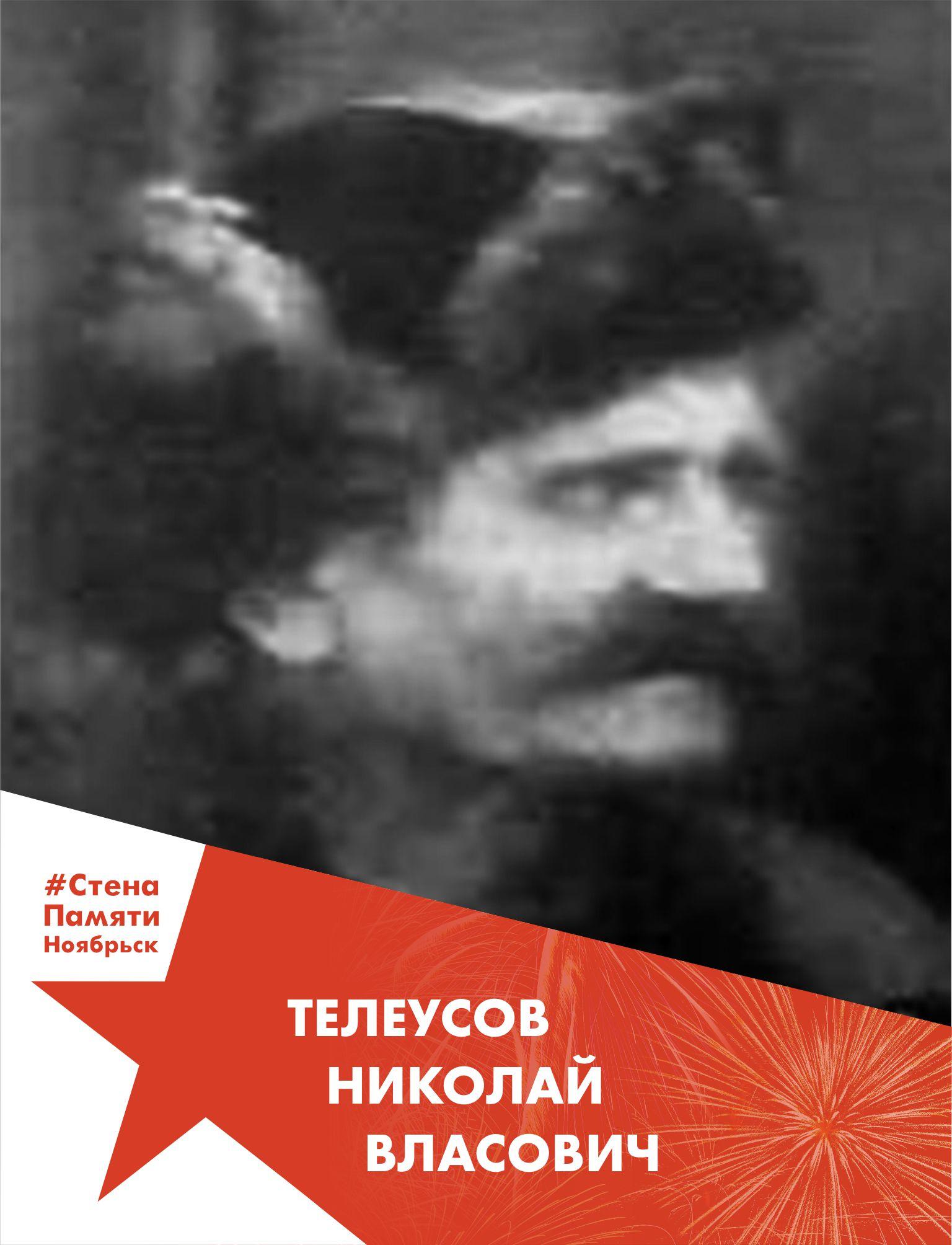 Телеусов Николай Власович