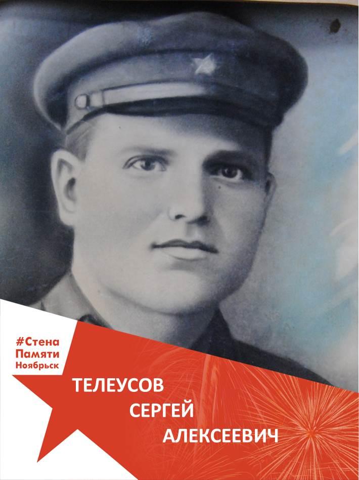 Телеусов Сергей Алексеевич