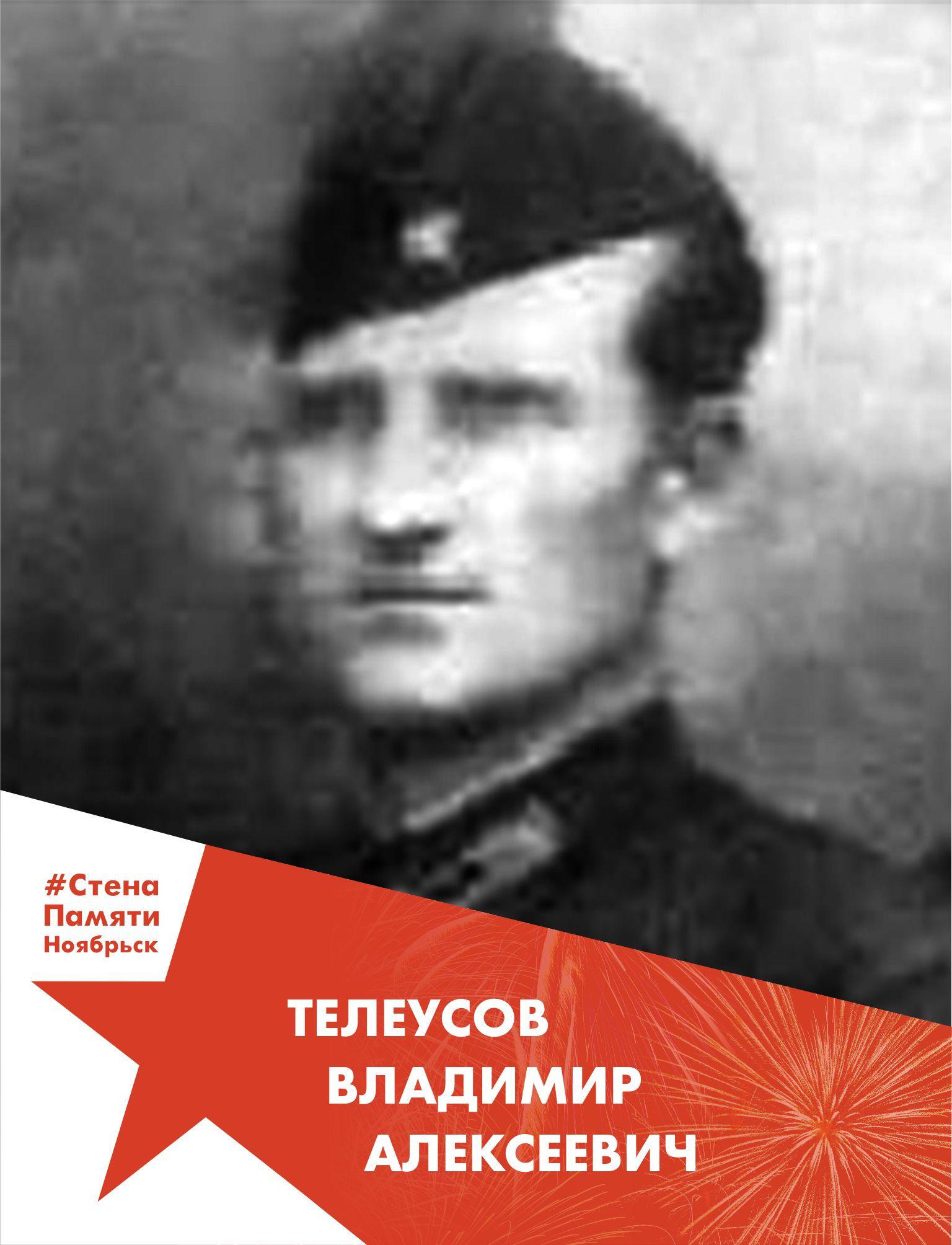 Телеусов Владимир Алексеевич