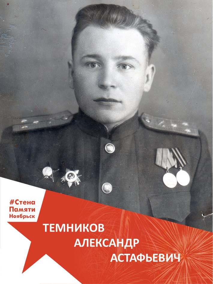 Темников Александр Астафьевич