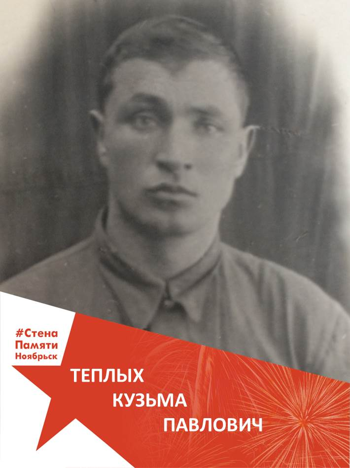 Теплых Кузьма Павлович