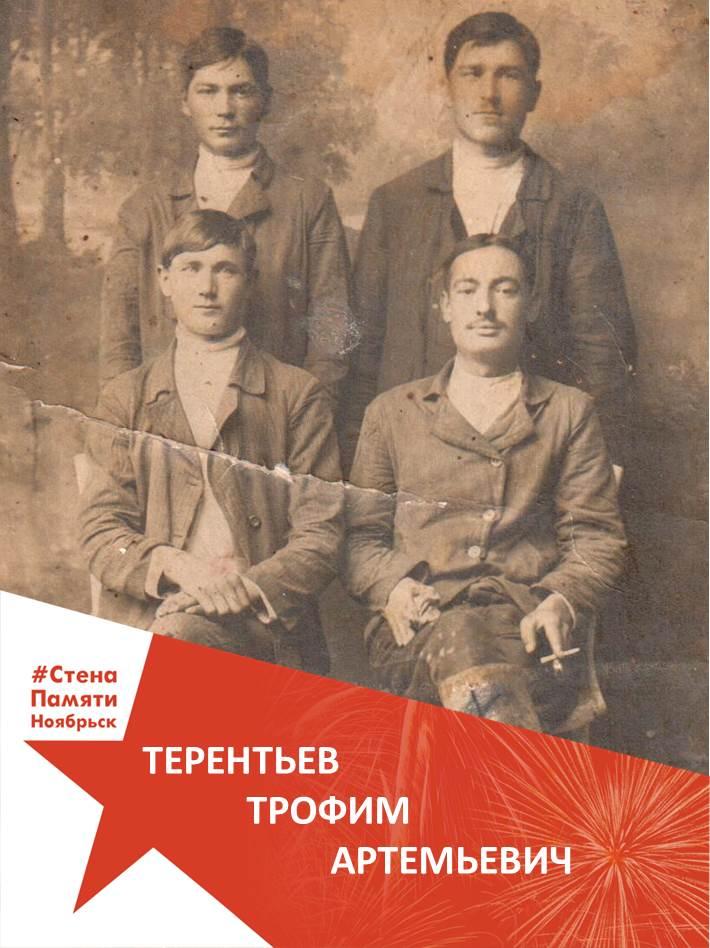 Терентьев Трофим Артемьевич