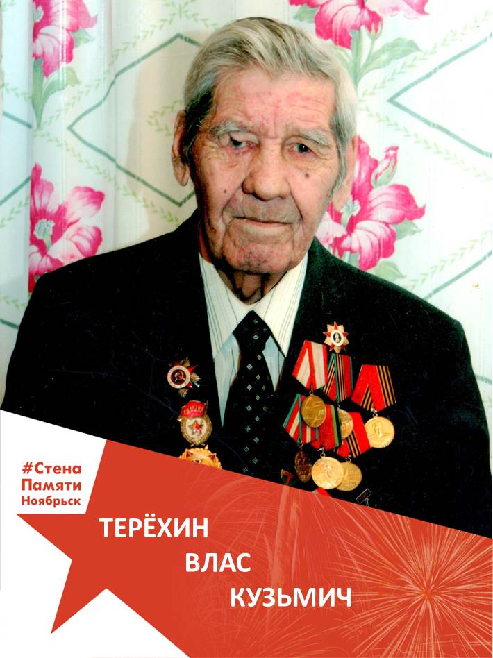 Терёхин Влас Кузьмич
