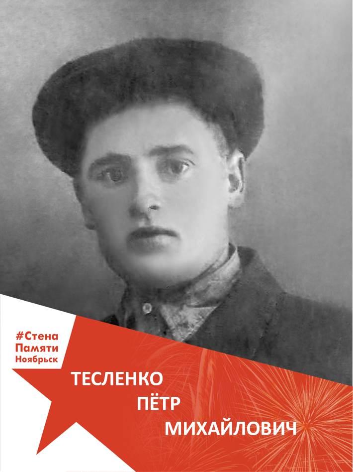 Тесленко Пётр Михайлович