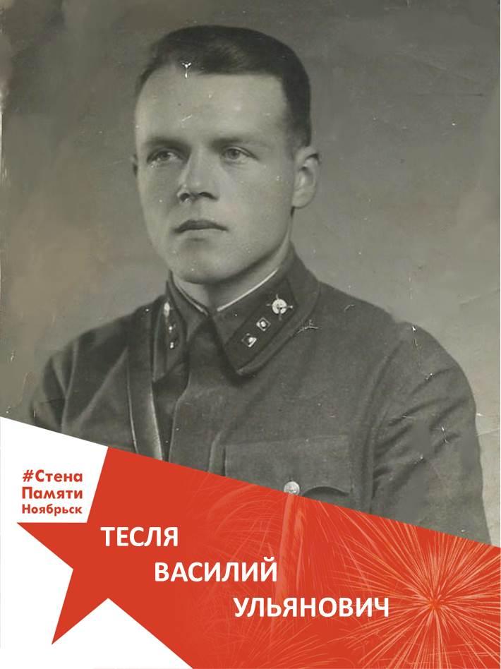Тесля Василий Ульянович