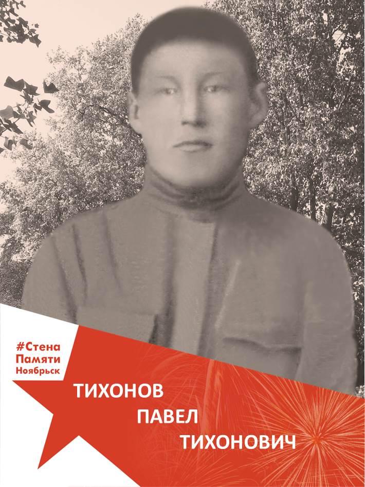 Тихонов Павел Тихонович