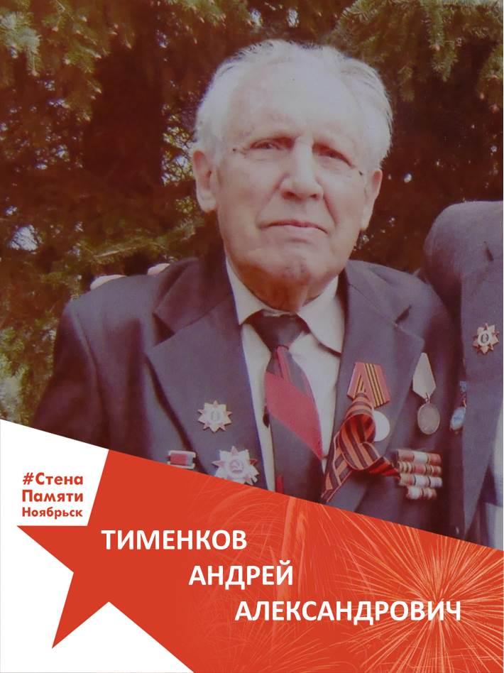 Тименков Андрей Александрович