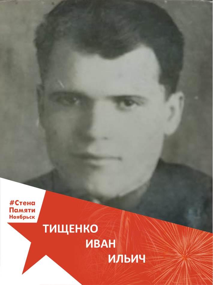 Тищенко Иван Ильич