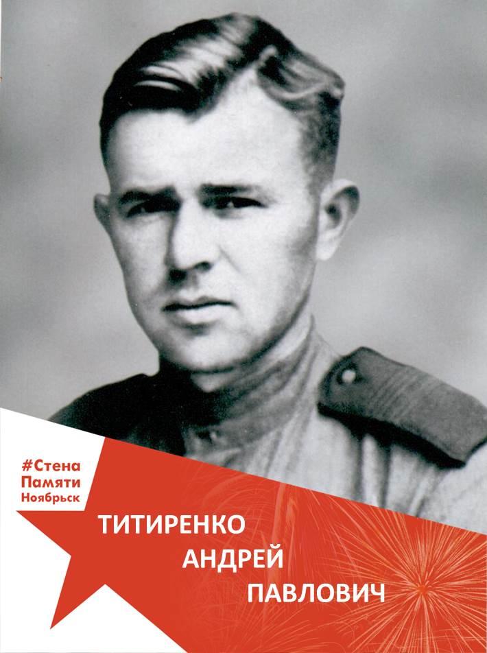 Титиренко Андрей Павлович