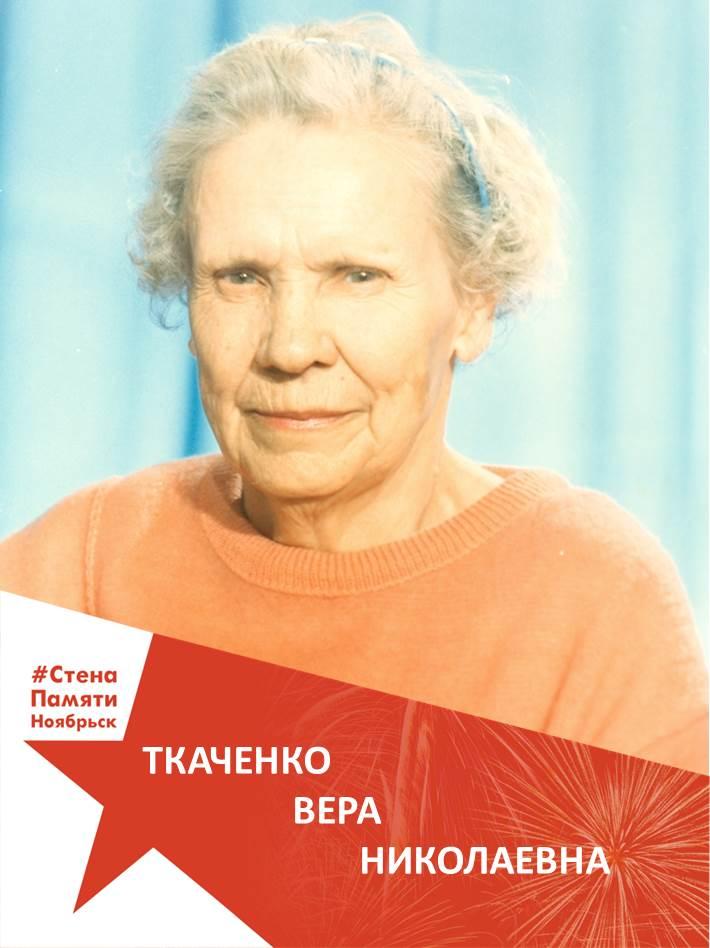 Ткаченко Вера Николаевна
