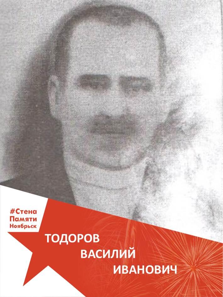 Тодоров Василий Иванович