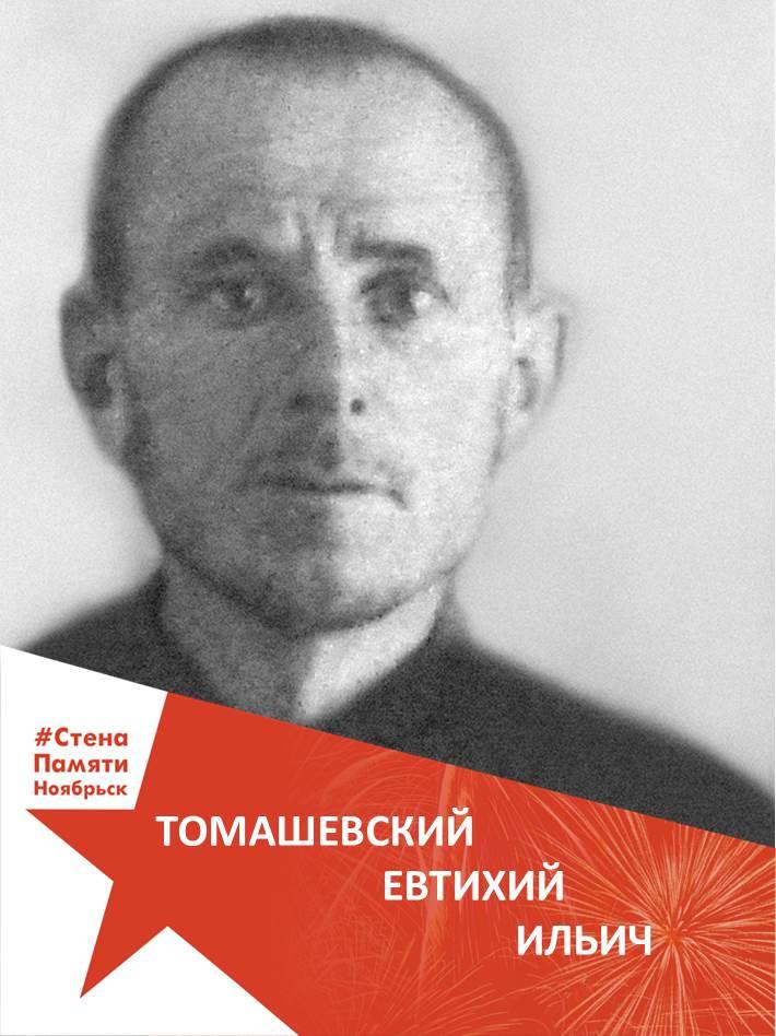 Томашевский Евтихий Ильич
