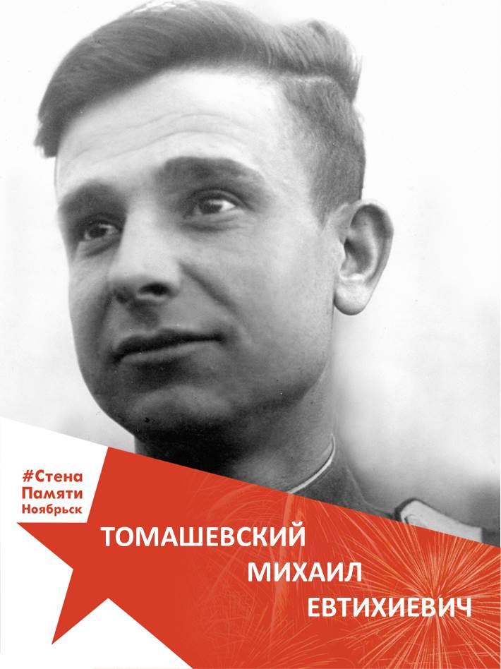 Томашевский Михаил Евтихиевич