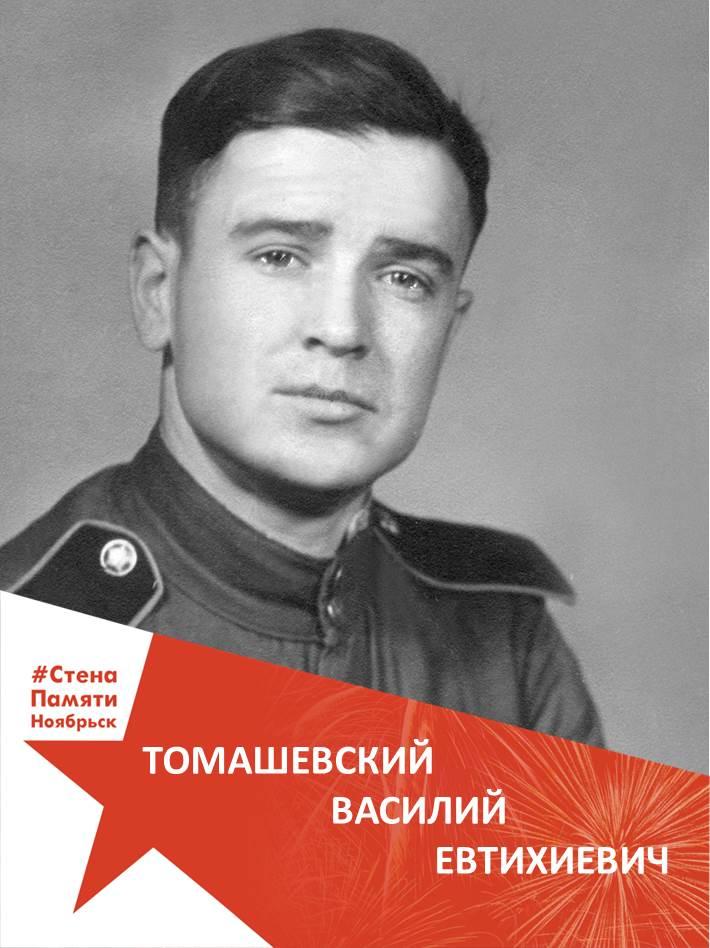 Томашевский Василий Евтихиевич