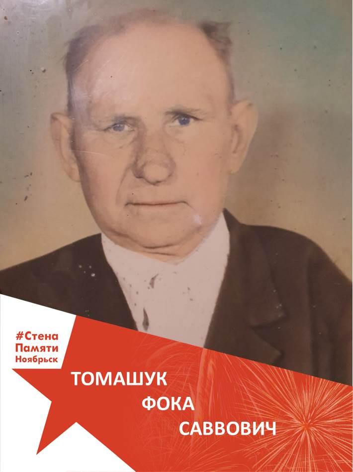 Томашук Фока Саввович