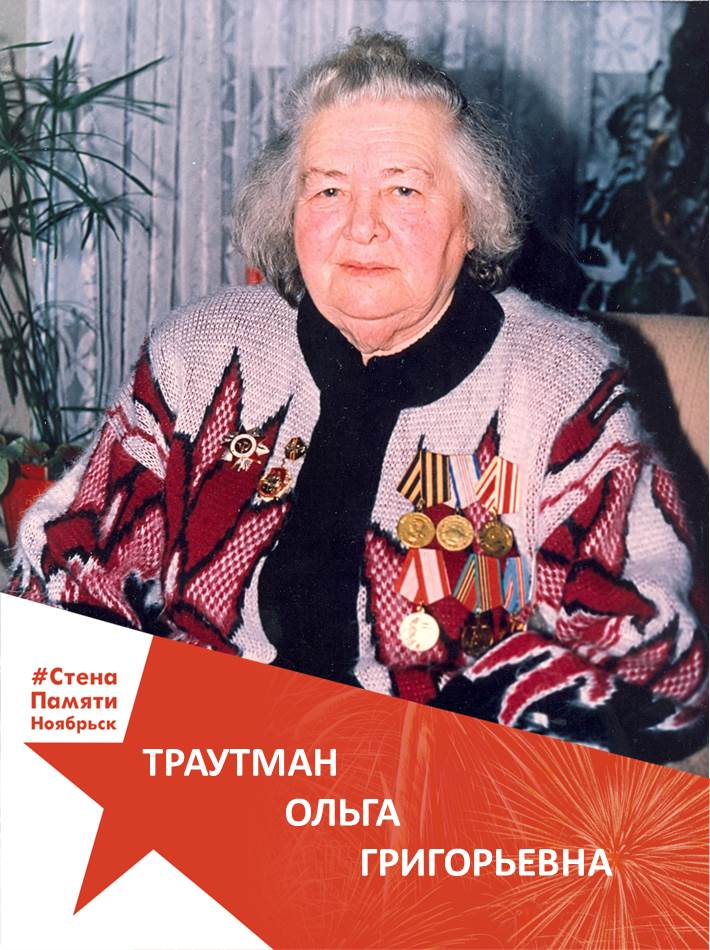 Траутман Ольга Григорьевна