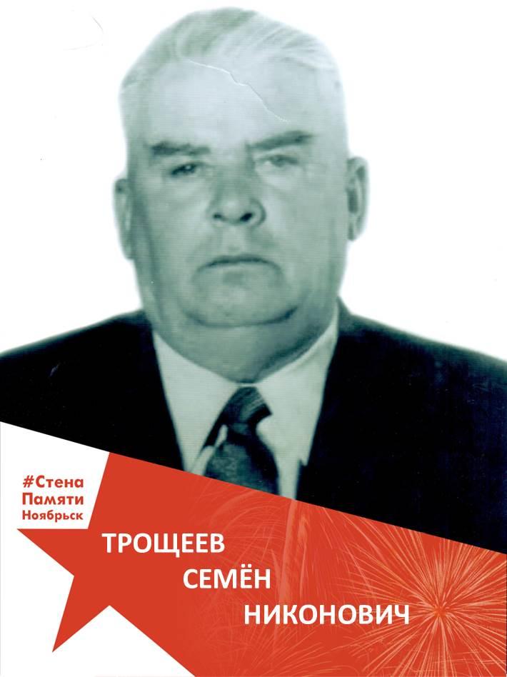 Трощеев Семён Никонович