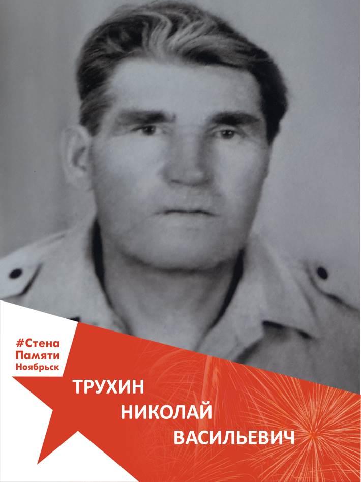 Трухин Николай Васильевич