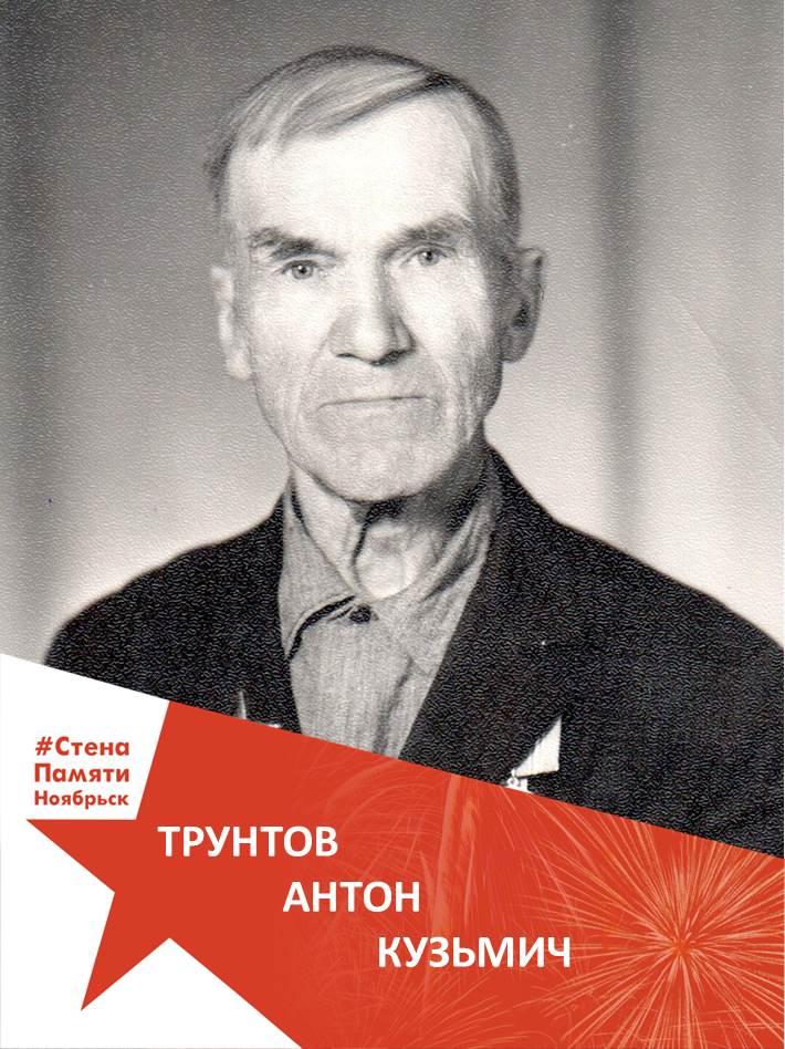 Трунтов Антон Кузьмич