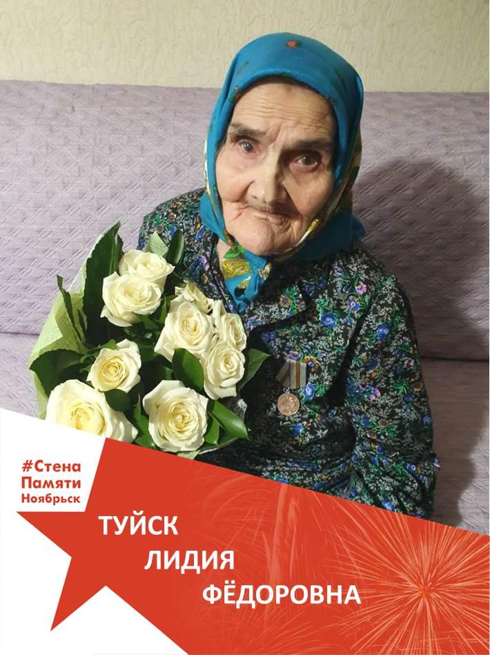 Туйск Лидия Фёдоровна