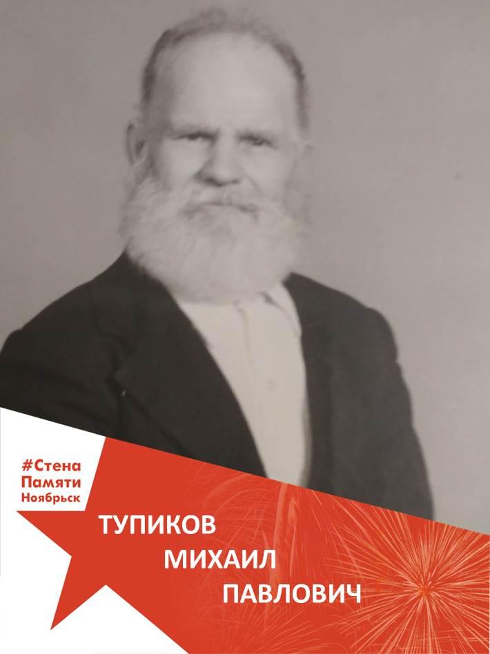Тупиков Михаил Павлович