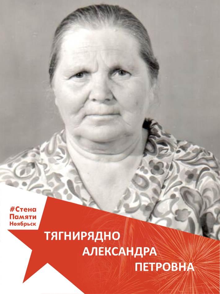 Тягнирядно Александра Петровна