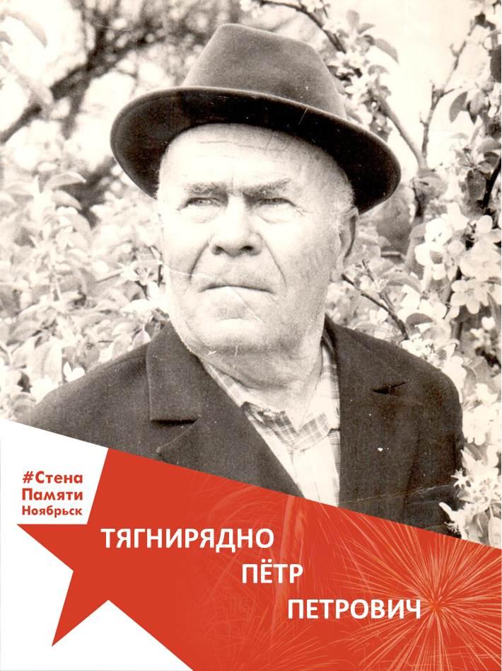 Тягнирядно Пётр Петрович
