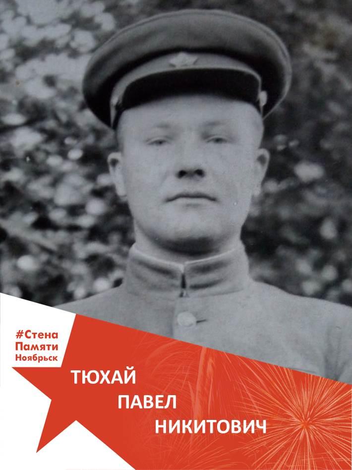 Тюхай Павел Никитович