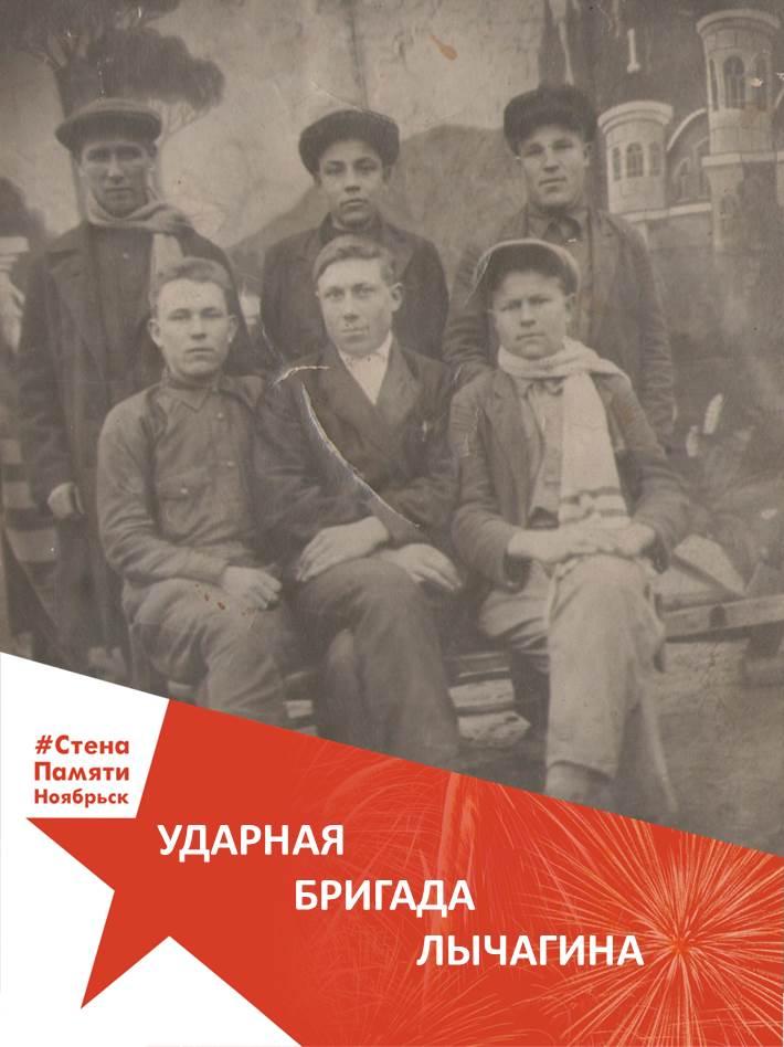Ударная бригада Лычагина