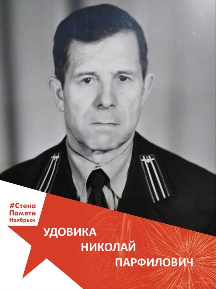 Удовика Николай Парфилович