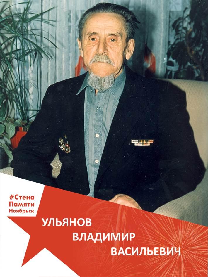 Ульянов Владимир Васильевич