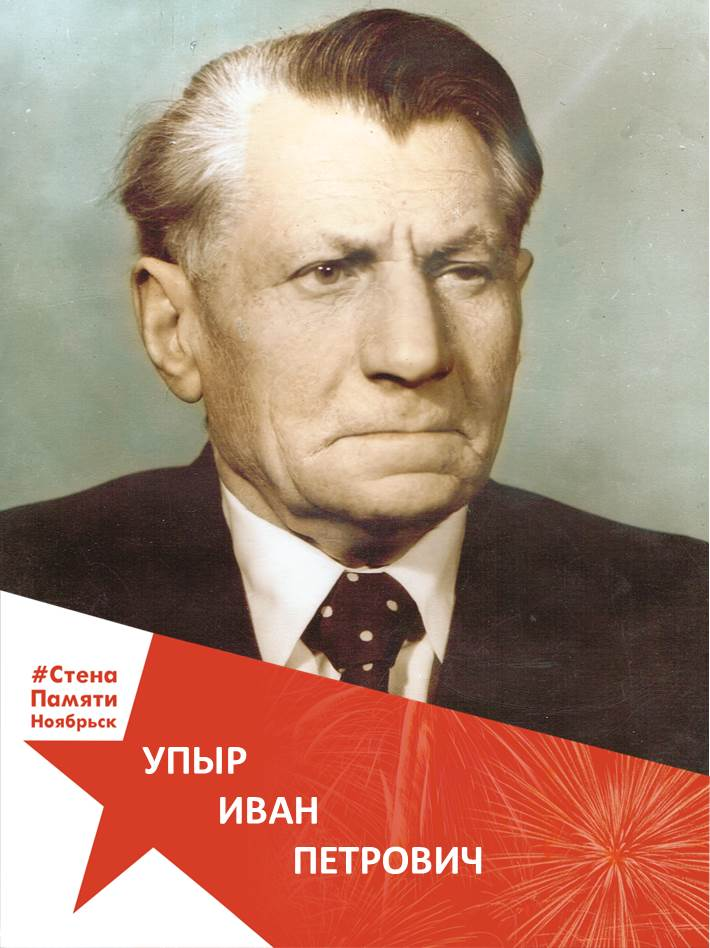 Упыр Иван Петрович