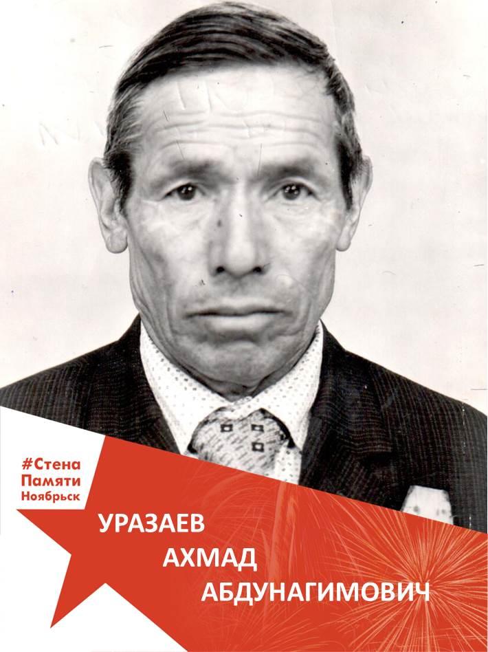 Уразаев Ахмад Абдунагимович