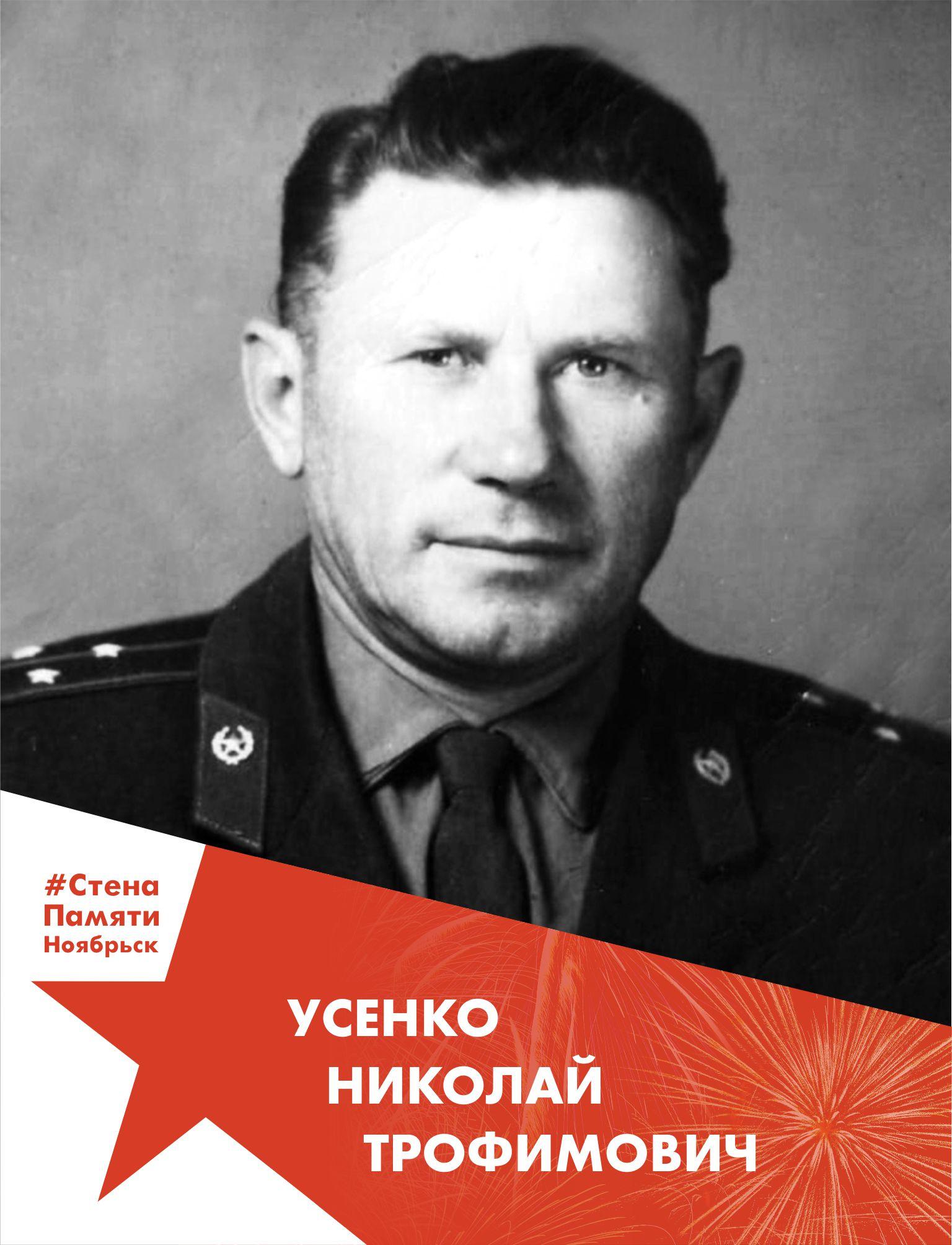 Усенко Николай Трофимович