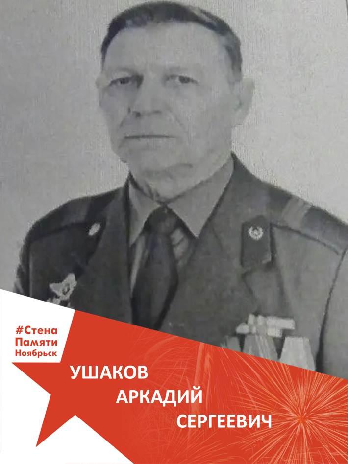 Ушаков Аркадий Сергеевич