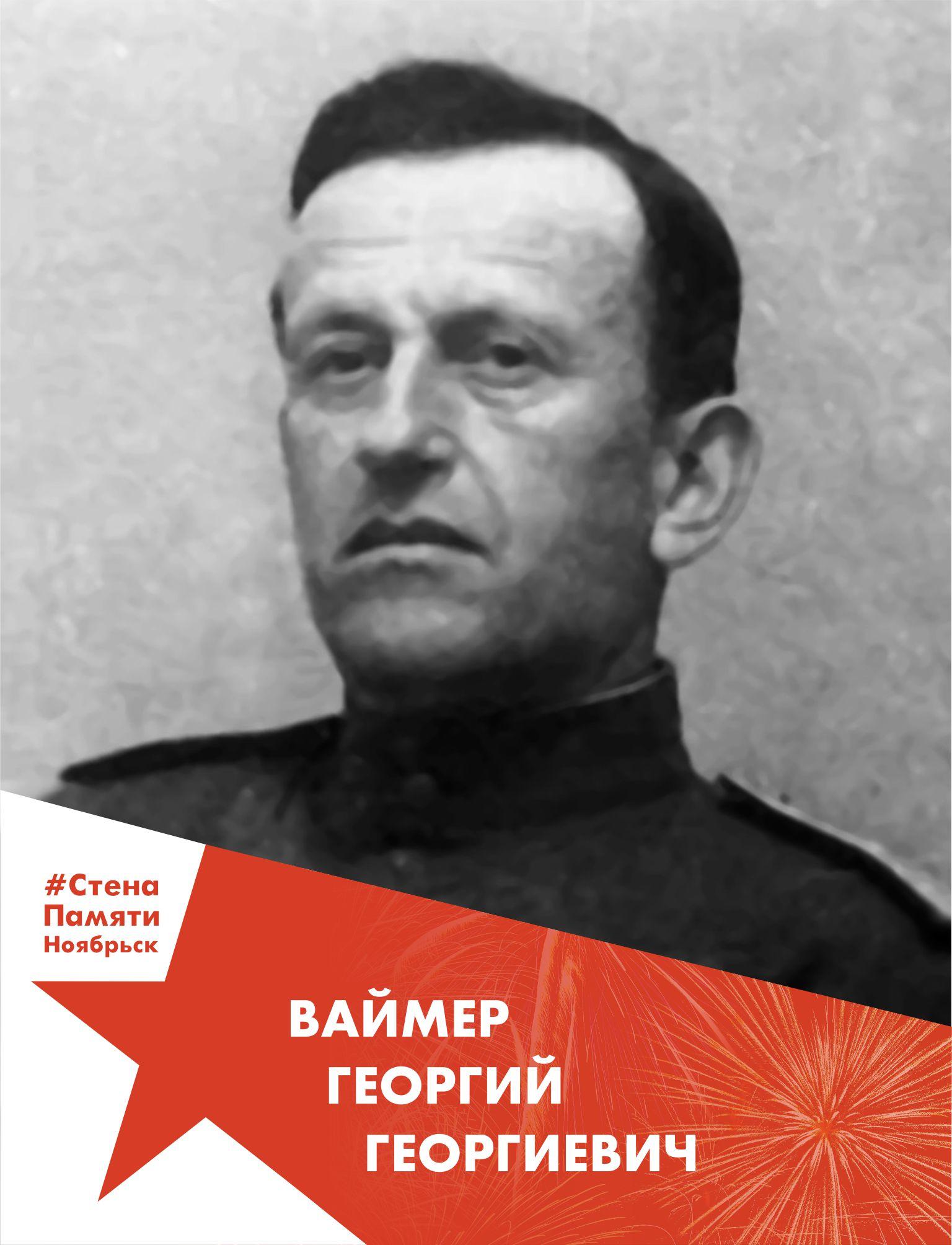 Ваймер Георгий Георгиевич