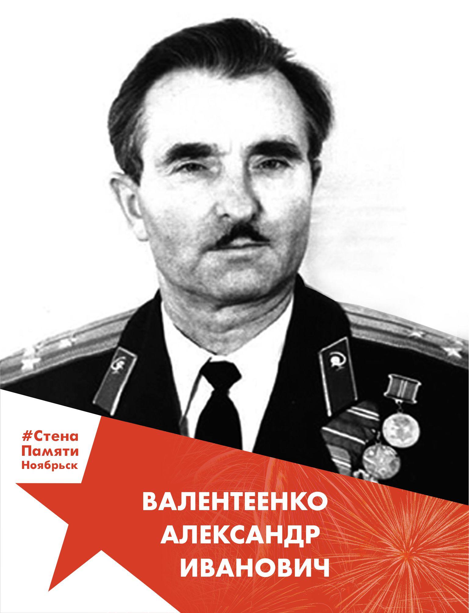 Валентеенко Александр Иванович