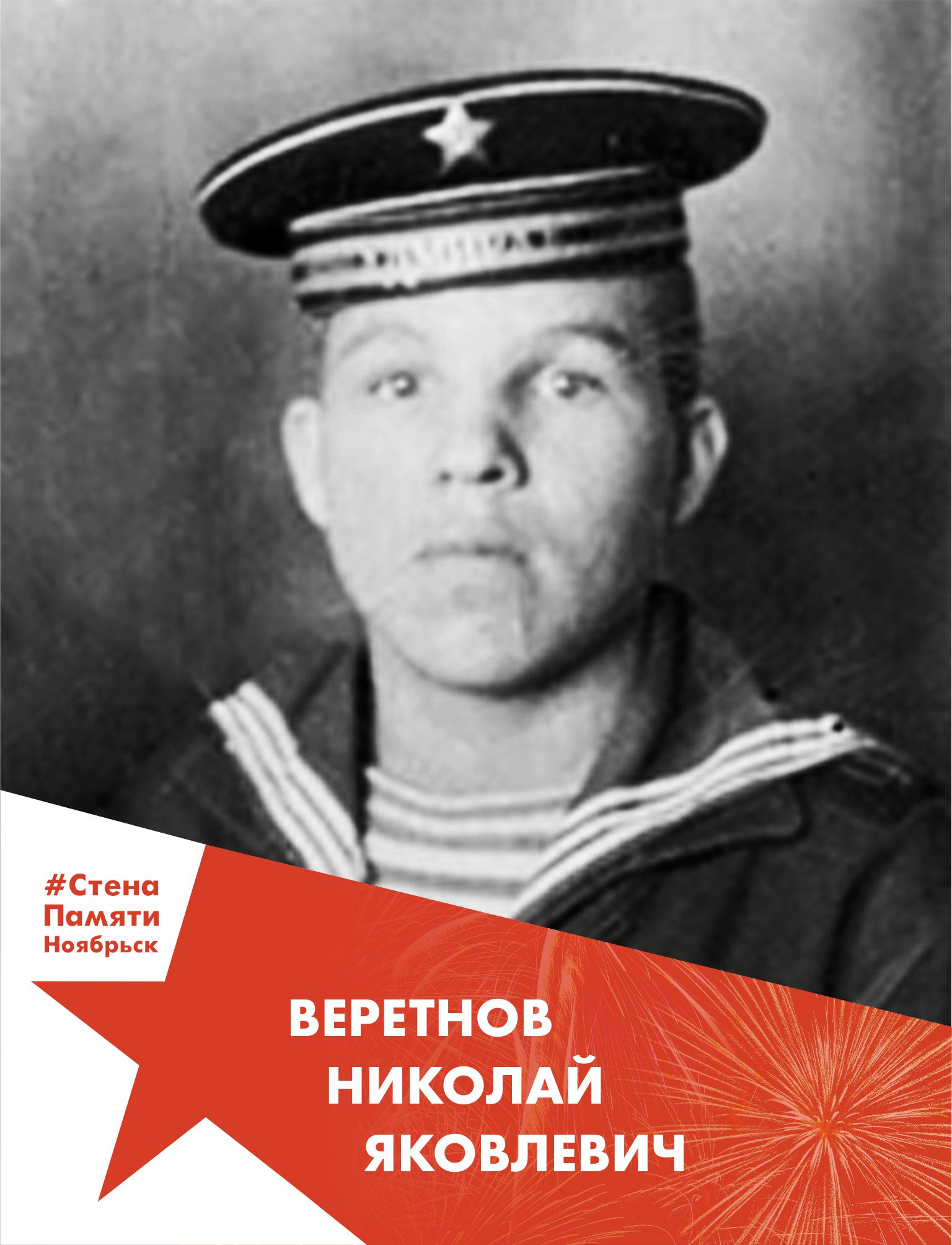 Веретнов Николай Яковлевич