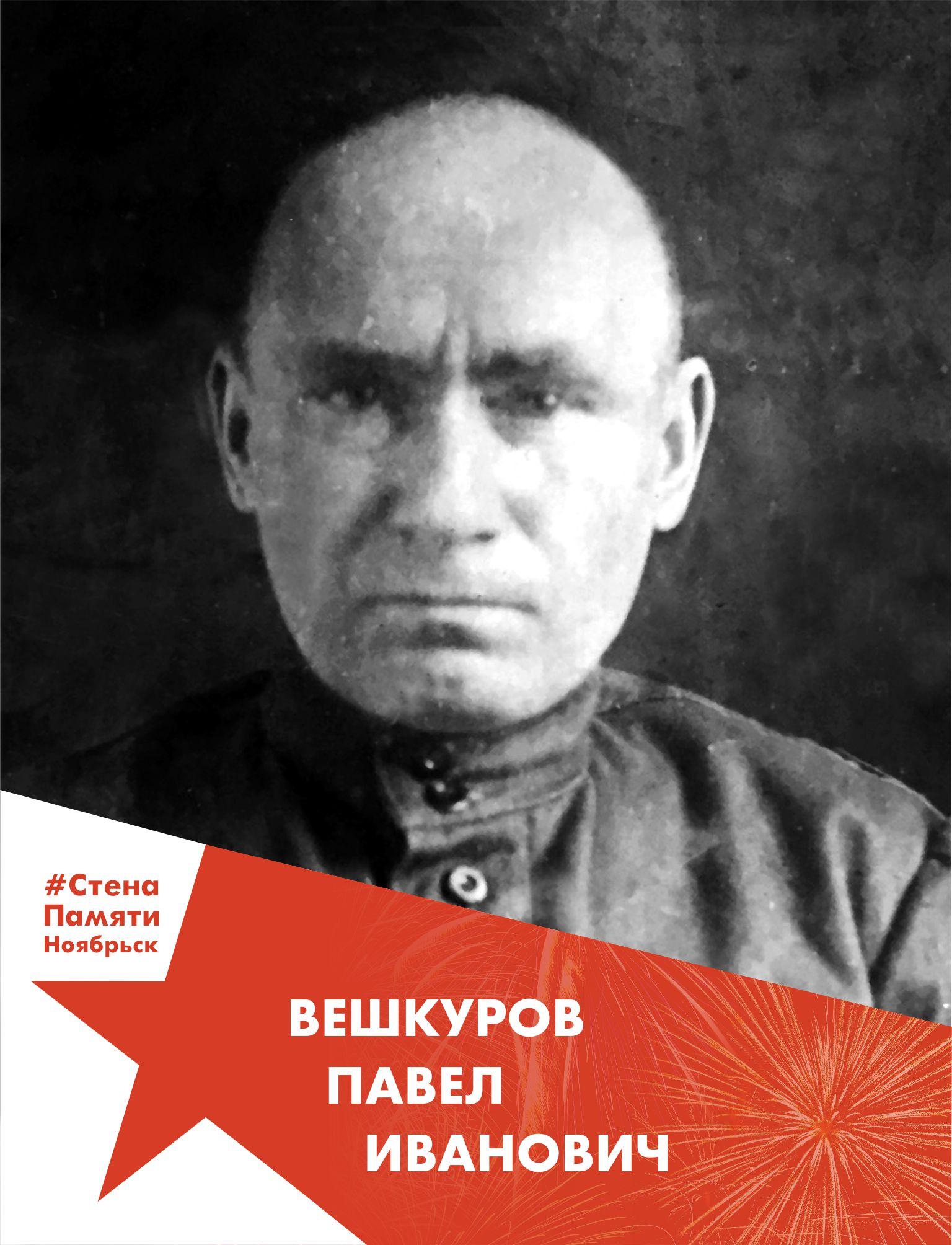 Вешкуров Павел Иванович