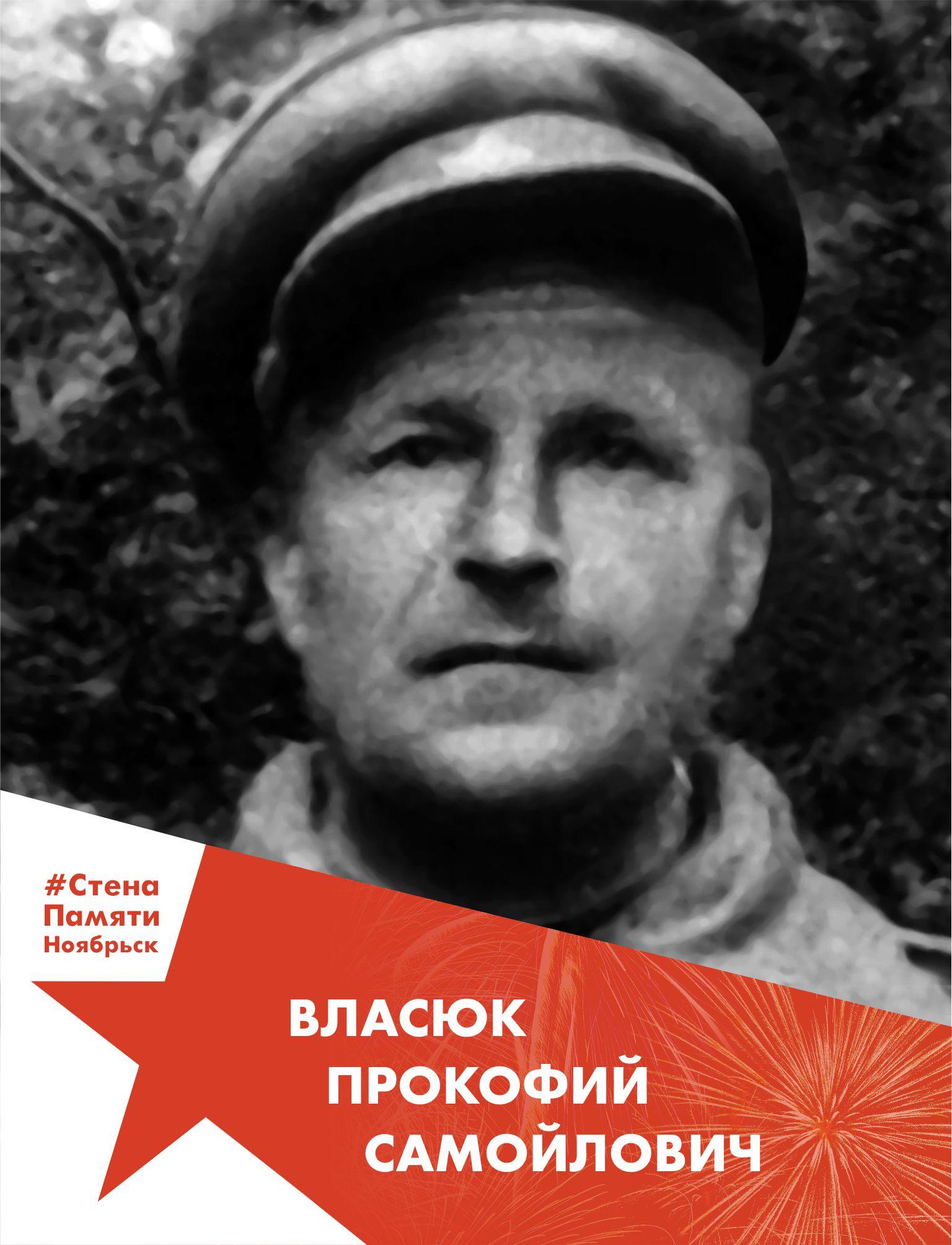 Власюк Прокофий Самойлович