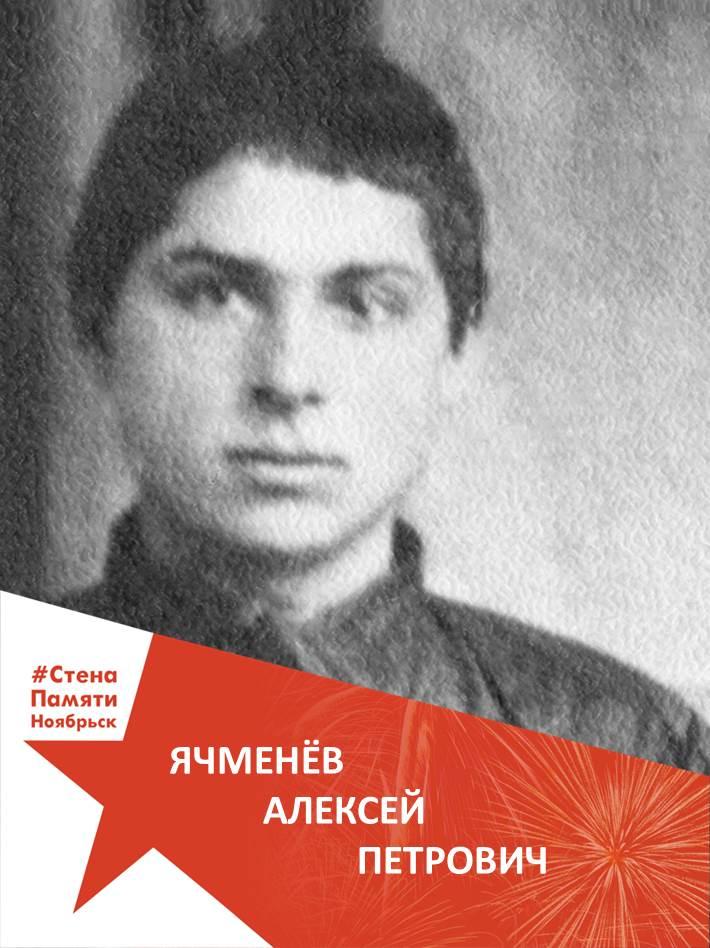 Ячменёв Алексей Петрович