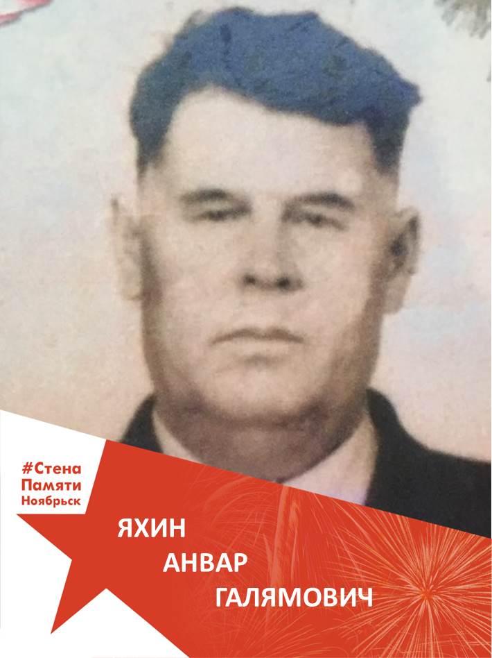 Яхин Анвар Галямович