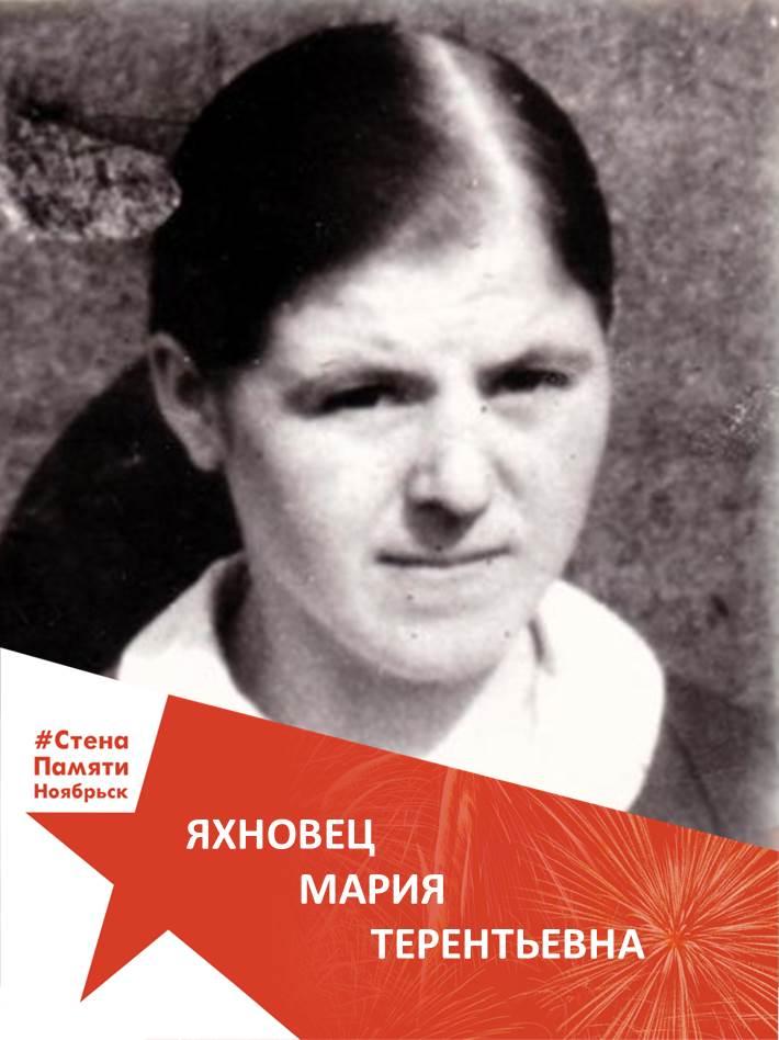 Яхновец Мария Терентьевна
