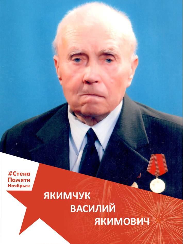 Якимчук Василий Якимович