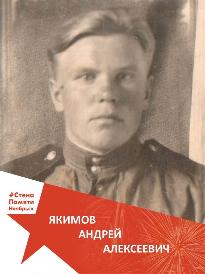 Якимов Андрей Алексеевич