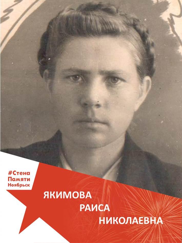 Якимова Раиса Николаевна